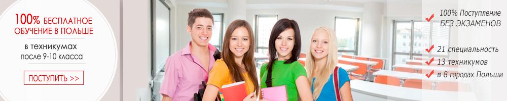 Как поступить в польшу на бесплатное обучение для украинских студентов игры для обучения алфавиту онлайн бесплатно
