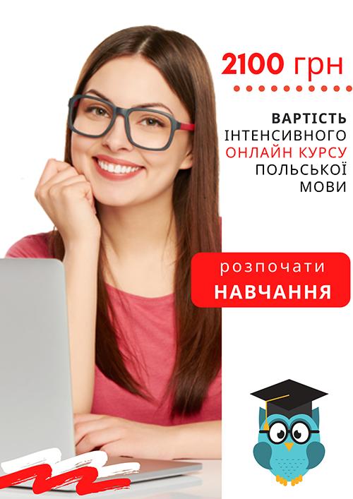 Інтенсивний онлайн курс польської мови