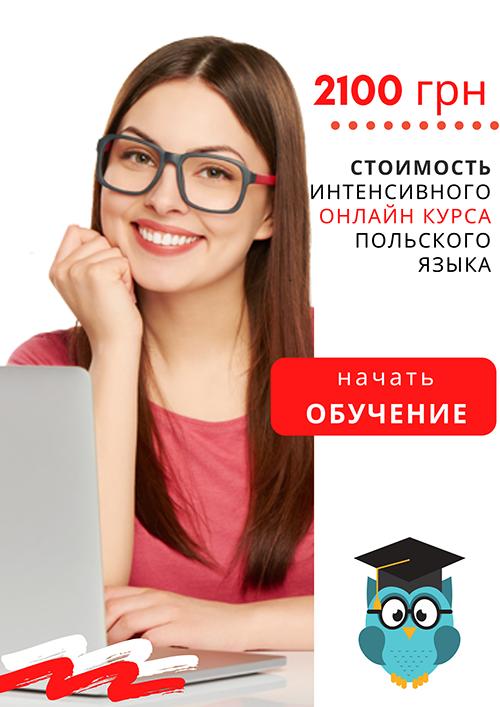 Интенсивный онлайн курс польского языка