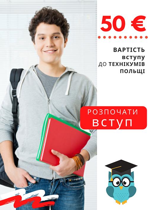 Вартість вступу до технікуму Польщі - АКЦІЯ